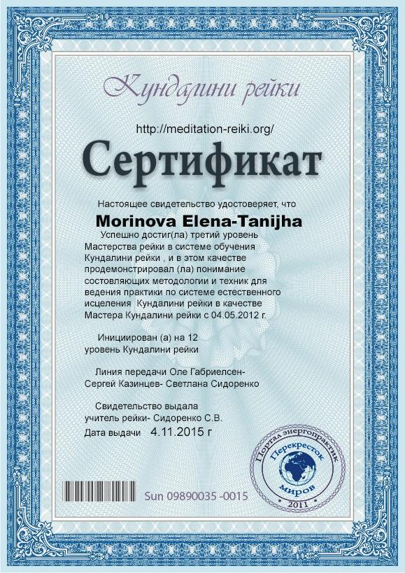 Сертификат Кундалини Рейки. 12 Уровней