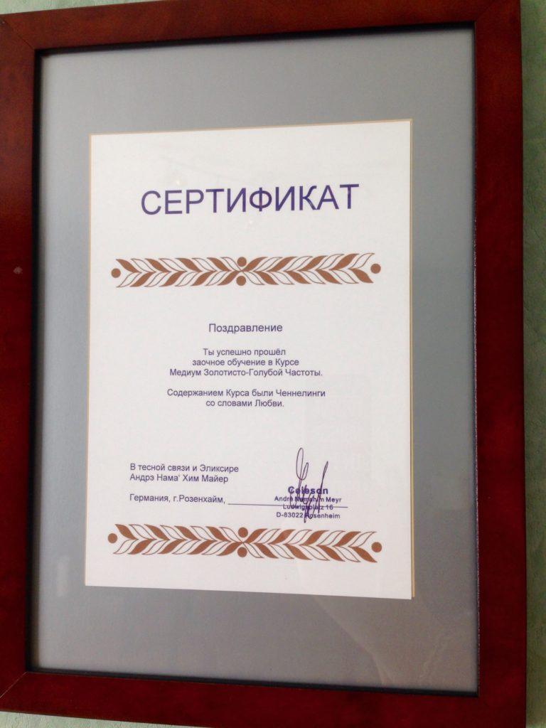 Сертификат об успешном прохождении курса Медиума. Германия
