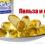 Жиры: омега-3 и омега-6 для здоровой растительной диеты.
